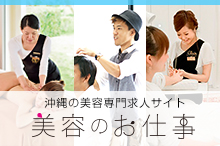 沖縄の美容専門求人サイト 美容のお仕事