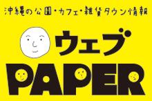 沖縄の公園・カフェ・雑貨タウン情報 ウェブPAPER