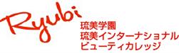 Ryubi 琉美学園 琉美インターナショナルカレッジ