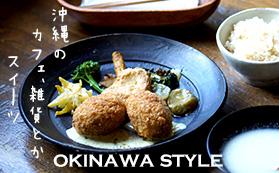 沖縄のカフェ、雑貨とかスイーツ