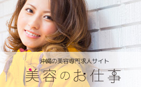 沖縄の美容専門求人サイト | 美容のお仕事