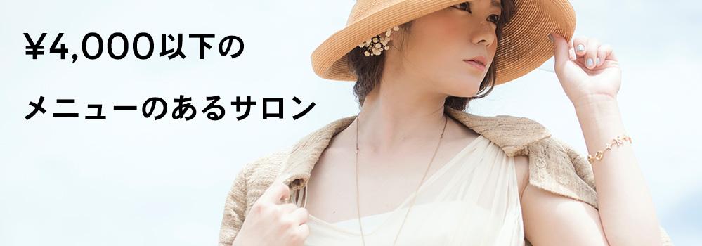 ¥4,000以下のメニューのあるサロン